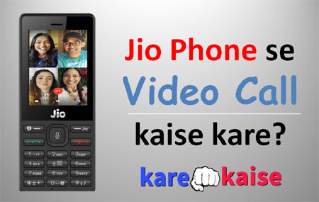 jio-se-video-call-kaise-kare