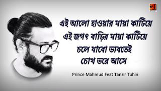 Alo Lyrics (আলো) Tanzir Tuhin - Prince Mahmud Song