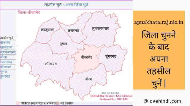 Rajasthan apna khata tahsil