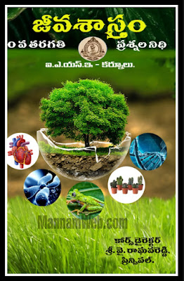 Biology-T/M-8th/9th/10th Classes  Difficult concepts by IASE ,Kurnool  AP SSC/10th class Biological science, Biology English and Telugu medium materials ,Biology telugu  medium,English medium  bitbanks, biology Materials in English,telugu medium , AP biology materials SSC New syllabus ,we collect Biology English,telugu medium materials like Sadhana study material ,Ananta sankalpam materials ,M Materials,IASE Kurnool  Materials ,CCE Materials, and some other materials...These are very usefull to AP Students to get good marks and to get 10/10 GPA. These Biology Telugu English  medium materials is also very usefull to Teachers and students in AP schools...    Here we collect ....Biology   10th class - Materials,Bit banks prepare by Our Govt Teachers ..Utilize  their services ... Thankyou..