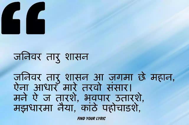 Jinvar Taru Shashan Hindi lyrics | Popular Jain Stavan