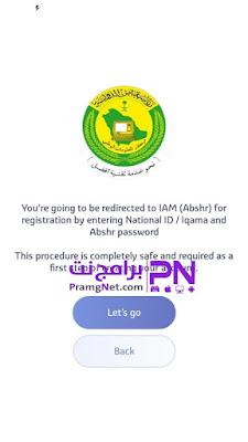 تسجيل الدخول لتطبيق صحتي بالانجليزية