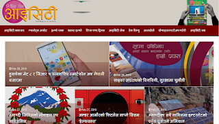 Best Place to Find Nepali Latest Tech News : LivingWithICT