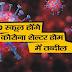 #चिन्हित 100 स्कूलों को बनाया जायेगा शेल्टर होम#