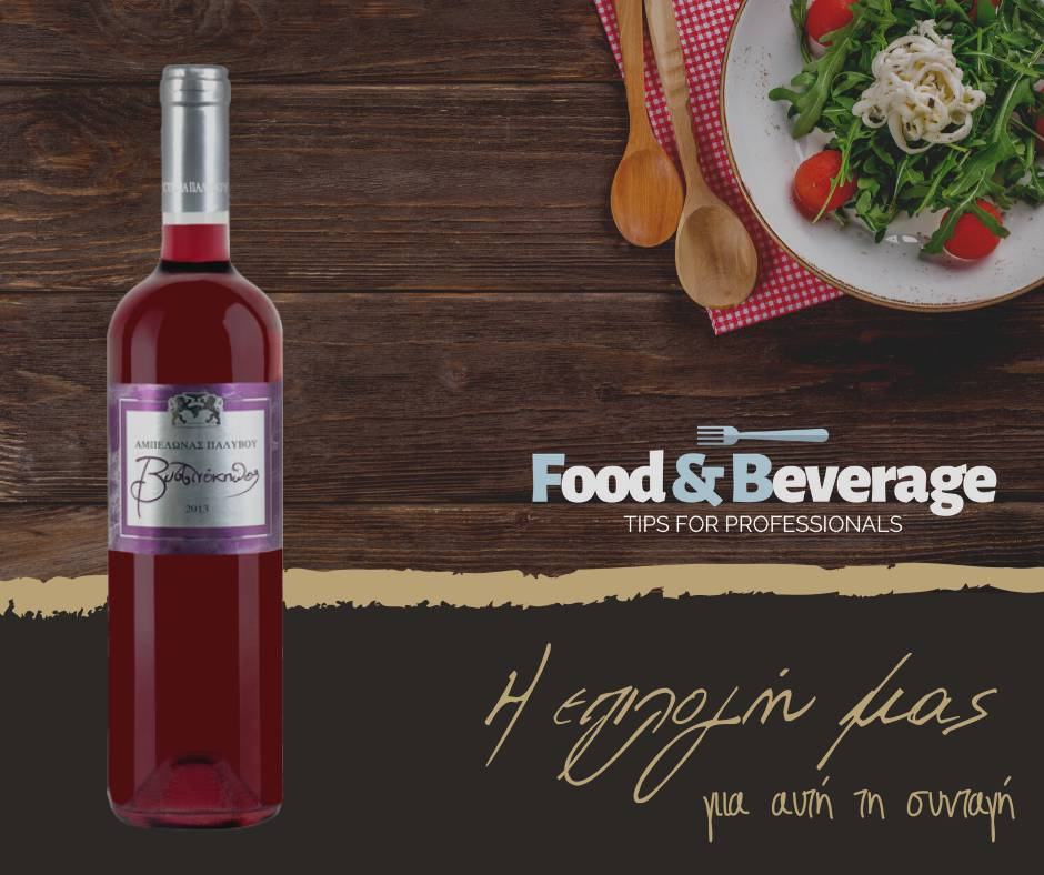 vyssinokipos-rose-wine-pairings