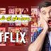 سارع كيفية الحصول على حساب netflix مجانا مدى الحياة مشاهدة الافلام مجانا