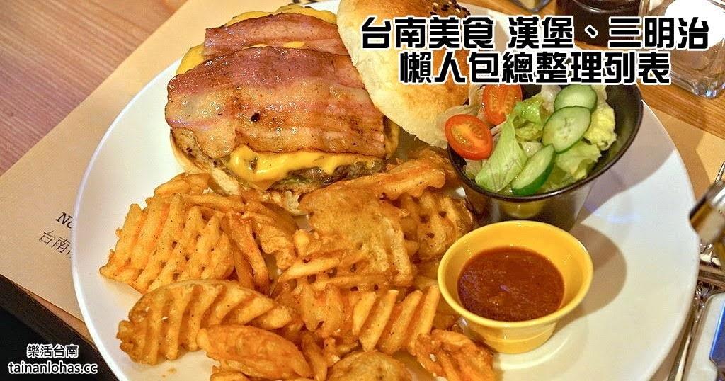 台南美食|漢堡、三明治|14家|懶人包總整理列表|特輯