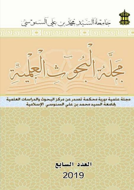 مجلة البحوث العلمية الصادرة عن جامعة السيد محمد بن علي السنوسي الإسلامية