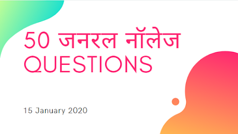 50 GK Questions in Hindi for SSC/Railways & other exams