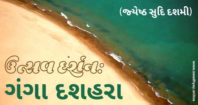 Ganga Dussehra 2021 | Utsav Darshan: Ganga Dussehra-Jyeshta Sud Dashami  | ઉત્સવ દર્શન: ગંગા દશહરા(જ્યેષ્ઠ સુદિ દશમી)