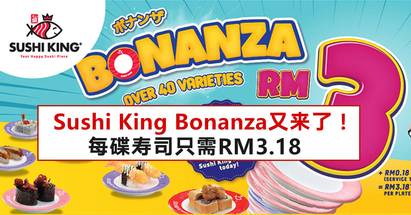 Sushi King Bonanza又来了!每碟寿司只需RM3.18