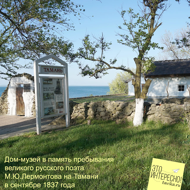 Атамань - дом-музей Лермонтова