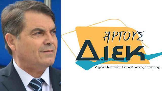Δημήτρης Καμπόσος: Ο Δήμος μας κοντά και στο Δ.ΙΕΚ Άργους!
