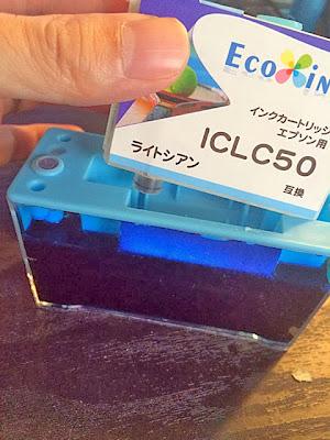 インクの入った容器の上に挿し込み固定します