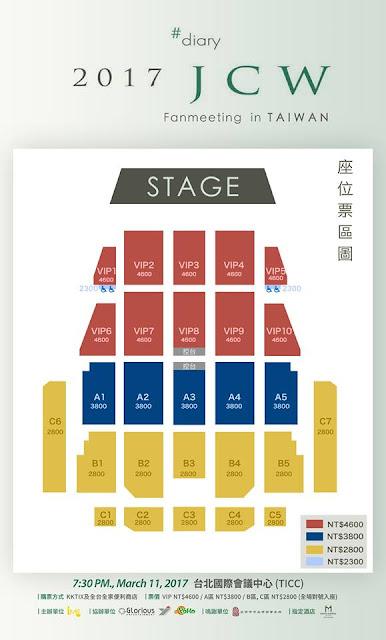 池昌旭 2017年台灣粉絲見會面-票價座位圖