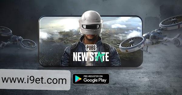 رسميا نزول ببجي نيو ستيت الفا Pubg New State Alpha