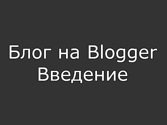 Блог на Blogger - Введение
