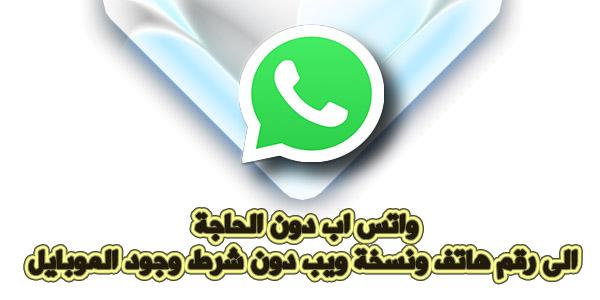 واتس اب دون الحاجة الى رقم هاتف ونسخة ويب دون شرط وجود الموبايل