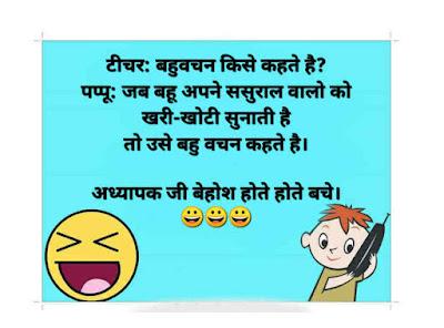 funniest jokes in hindi