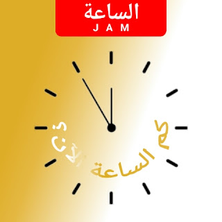 jam dalam bahasa arab