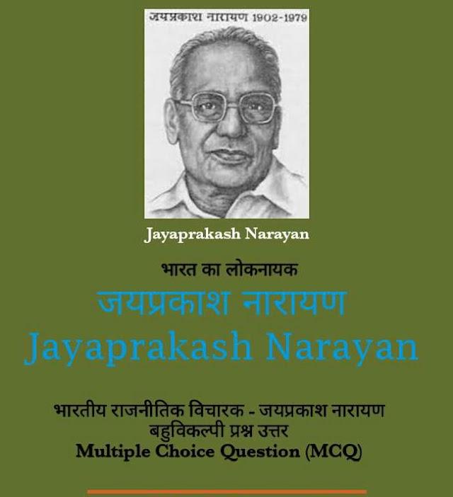 [MCQ] भारतीय राजनीतिक विचारक - जयप्रकाश नारायण बहुविकल्पी प्रश्न