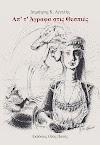 Το νέο βιβλίο του Καρδιτσιώτη Δημήτρη Αγγελή με τίτλο «Απ' τ' Άγραφα στις Θεσπιές»