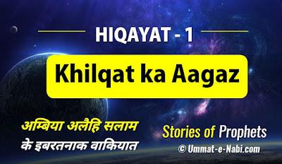 Hiqayat - Part 1 : Roo-e-Zameen ki Ibteda (Khilqat ka Aagaz)
