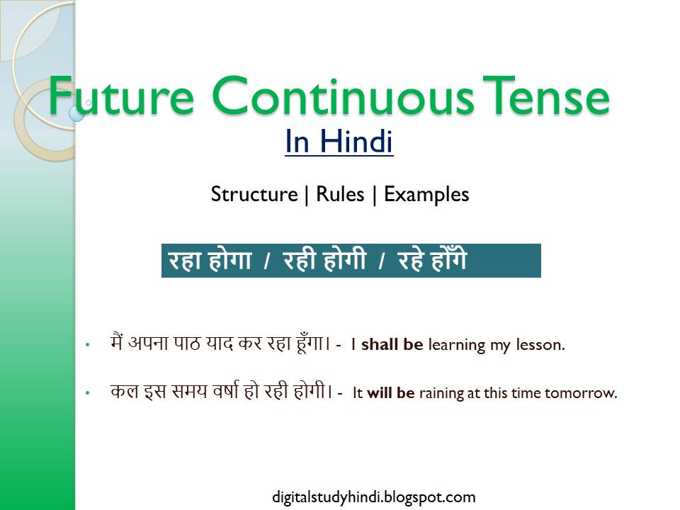 use-of-future-continuous-tense-in-hindi