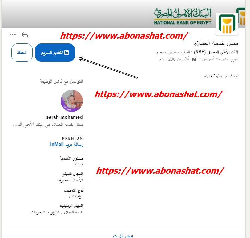 وظائف البنك الاهلي المصري 2020  | اعلن البنك الاهلي المصري عن احتياجة لوظيفة كول سنتر بجميع الفروع  | وظائف لحديثي التخرج والخبرة