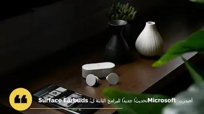 أصدرت Microsoft تحديثًا جديدًا للبرامج الثابتة لـ Surface Earbuds
