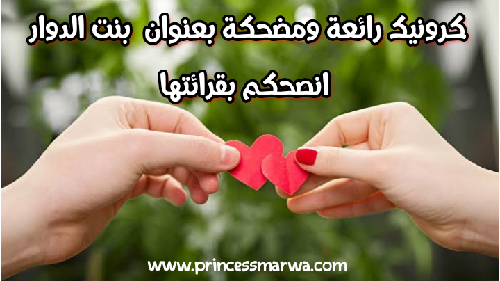 كرونيك جزائرية بنت الدوار | كرونيك جزائرية قصيرة