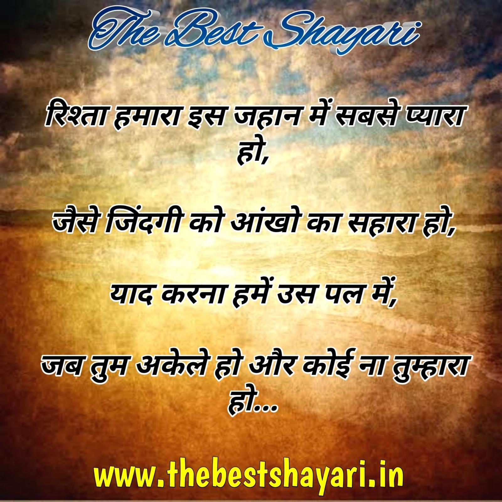 Loving shayari in hindi
