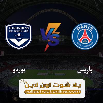 مباراة باريس سان جيرمان وبوردو اليوم