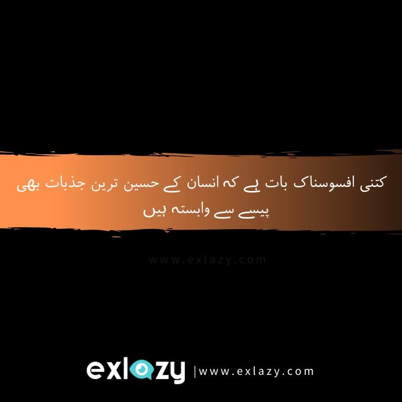 Love status in Urdu