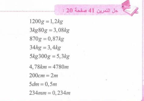 حل تمرين 41 صفحة 20 رياضيات للسنة الأولى متوسط الجيل الثاني