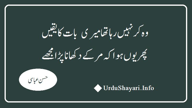 Marr Ke Dikhana Best Sad Shayari - Top Urdu Poetry Lines By Hassan Abbasi - حسن عباسی شاعری اردو میں
