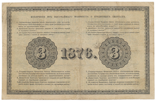 Russia State Credit Note 3 Rubles banknote 1876