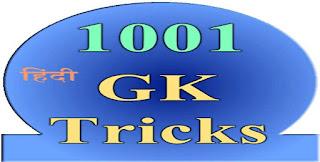 GK Shortcuts Tricks in Hindi PDF Archives