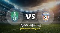نتيجة مباراة الاهلي والفيحاء اليوم الخميس بتاريخ 02-01-2020 كأس خادم الحرمين الشريفين