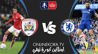 مشاهدة مباراة تشيلسي وبارنسلي بث مباشر اليوم 11-02-2021 في كأس الاتحاد الإنجليزية