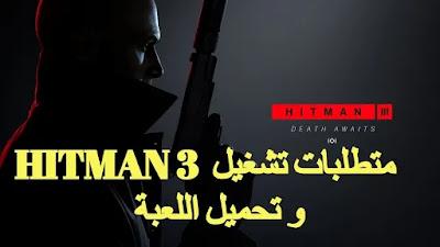 متطلبات تشغيل لعبة Hitman 3  ,  تحميل هيتمان 3 مجانا