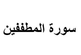 رد: لا إله إلا الله >> هل تعلم معنى سجيـــــــــــن وعِلييــــــــــــــــن