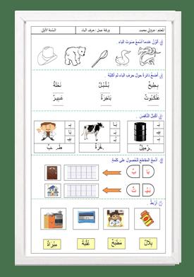 ورقة عمل حرف الباء للسنة الاولى ابتدائي