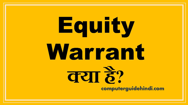 Equity Warrant क्या है?
