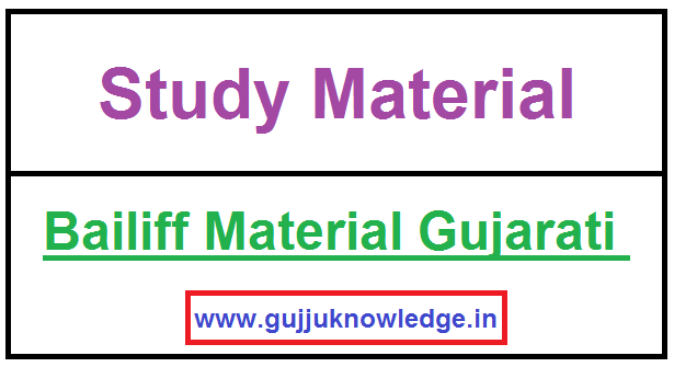 High Court Bailiff Material Gujarati PDF - Govt. Job Study Material.