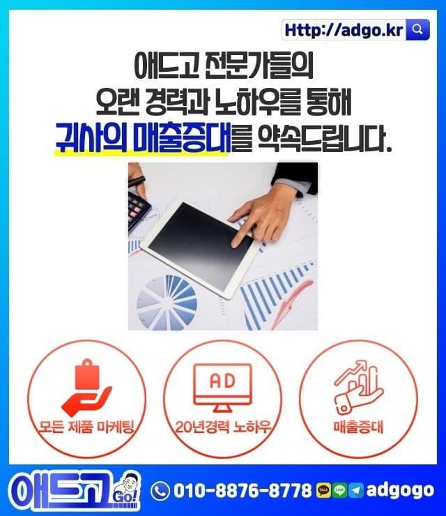 상봉동구글광고가격