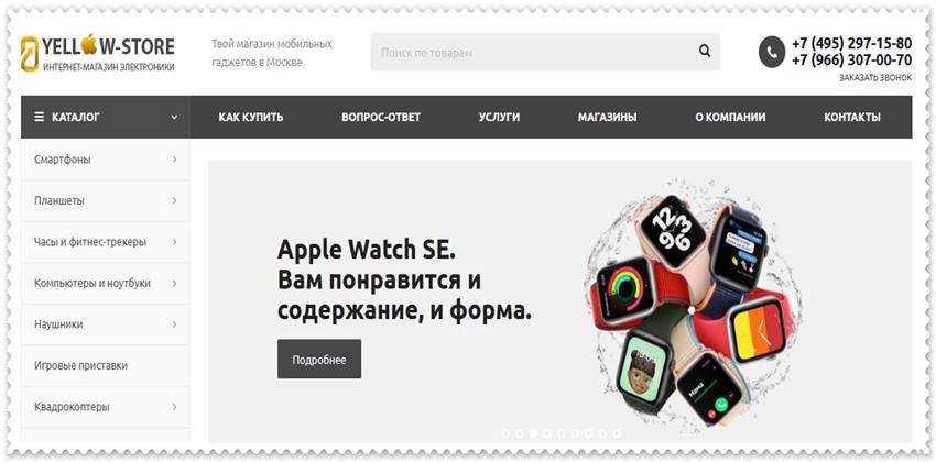 Мошеннический сайт yellowstore.ru – Отзывы о магазине, развод! Фальшивый магазин