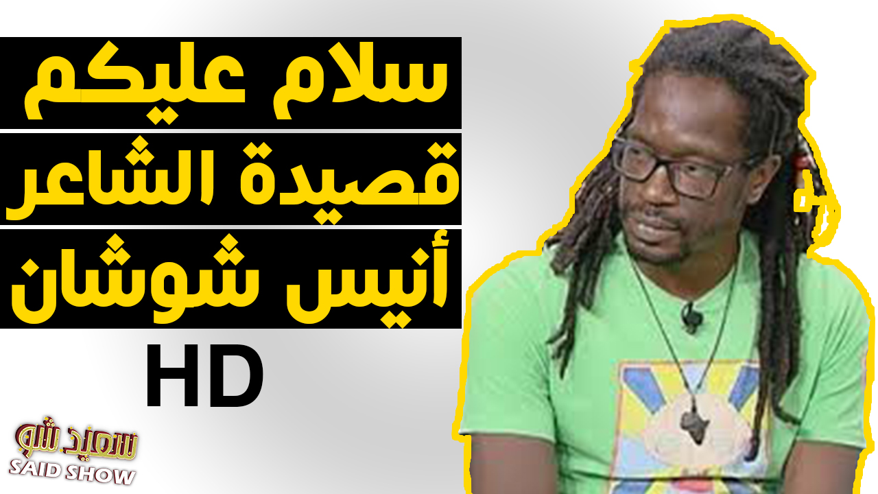 قصيدة سلام عليكم وعلينا سلام مكتوبة للشاعر التونسي أنيس شوشان بصوت شجي
