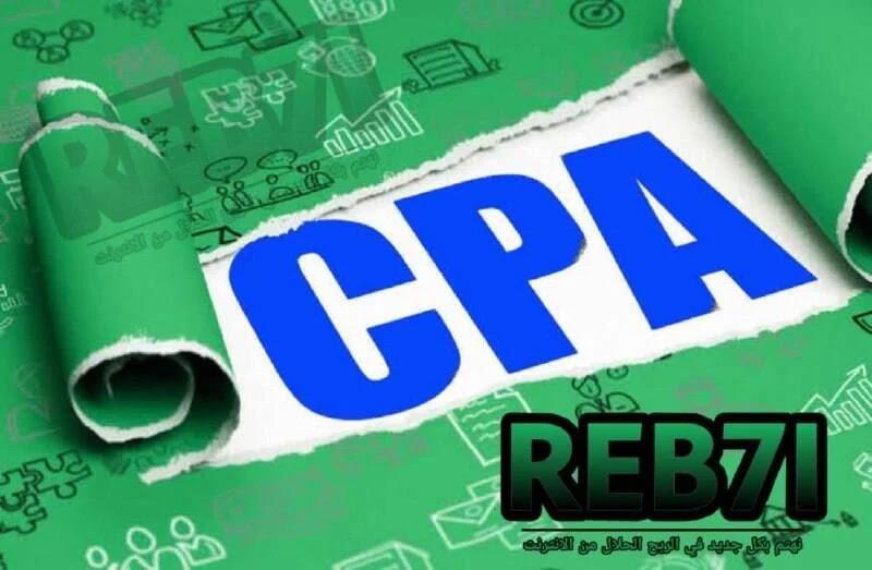 كيفية الربح من الانترنت عن طريق السي بي اي (CPA) - خطة عمل متكاملة