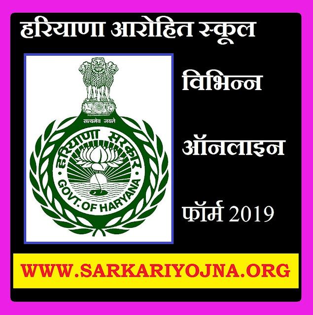 Haryana Aarohit School Various Online Form 2019 Date 17 July 2019